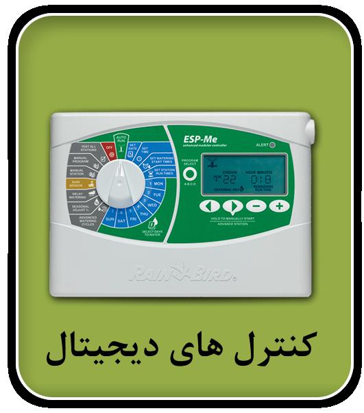 کنترلر دیجیتال آبیاری اتوماتیک