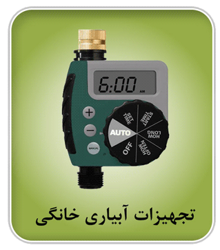 تایمر آبیاری خانگی - آبیاری اتوماتیک